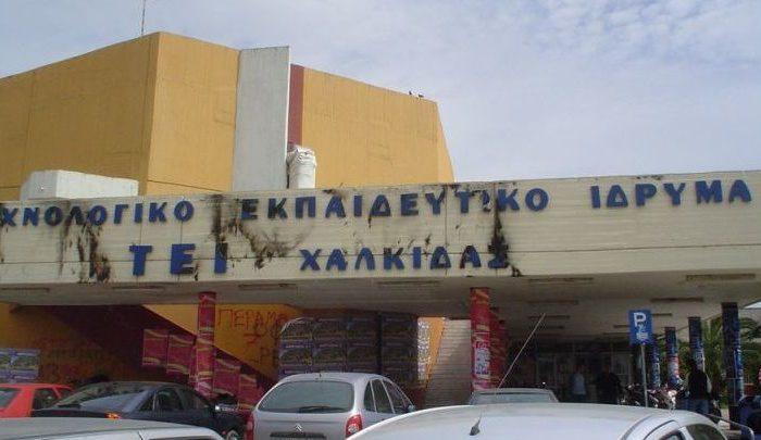 Η κυβέρνηση της  Νέας Δημοκρατίας  κατάργησε δύο Πανεπιστημιακά τμήματα στα Ψαχνά