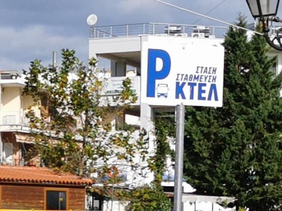 Άλλαξαν χώρο σταύθμευσης τα λεωφορεία του ΚΤΕΛ Ευβοίας 3 3