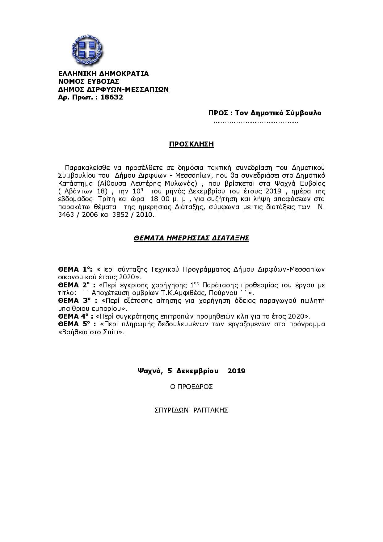 Την Τρίτη 10 Δεκεμβρίου συνεδριάζει το Δημοτικό συμβούλιο του Δήμου Διρφύων Μεσσαπίων (Τα πέντε θέματα της ημερήσιας διάταξης) 33
