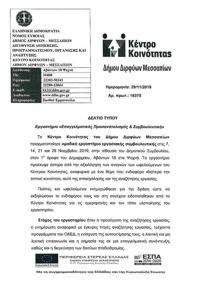 Πραγματοποιήθηκε το εργαστήριο με θέμα  «Επαγγελματικός Προσανατολισμός και Συμβουλευτική» από το Κέντρο κοινότητας του Δήμου Διρφύων Μεσσαπίων (φωτογραφίες) 4