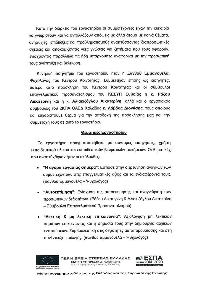 Πραγματοποιήθηκε το εργαστήριο με θέμα  «Επαγγελματικός Προσανατολισμός και Συμβουλευτική» από το Κέντρο κοινότητας του Δήμου Διρφύων Μεσσαπίων (φωτογραφίες) 5