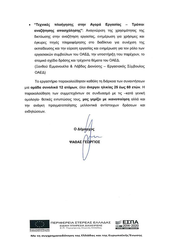 Πραγματοποιήθηκε το εργαστήριο με θέμα  «Επαγγελματικός Προσανατολισμός και Συμβουλευτική» από το Κέντρο κοινότητας του Δήμου Διρφύων Μεσσαπίων (φωτογραφίες) 6