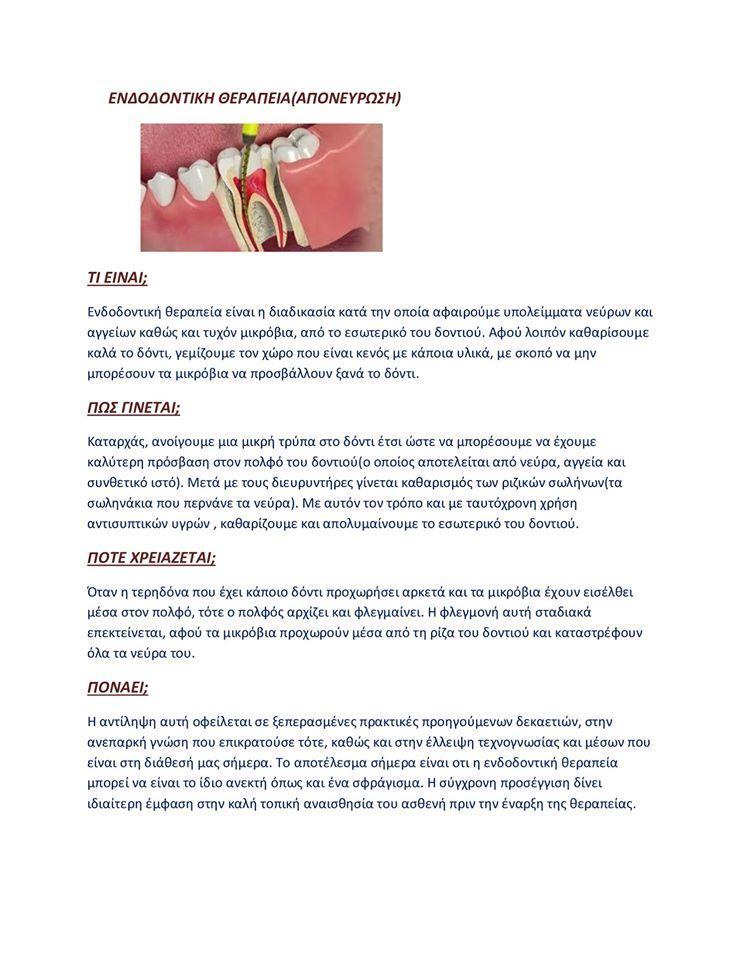Η οδοντίατρος απαντά:«Τι είναι η ενδοδοντική θεραπεία (απονεύρωση);» 79673818 1296755343845046 4052589256260976640 o 1