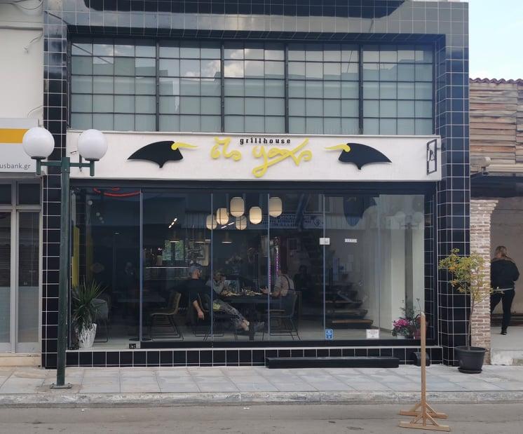 Ψαχνά: Άνοιξε το Grill House «Στο Ψαχνό»          1