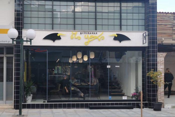Ψαχνά: Άνοιξε το Grill House «Στο Ψαχνό»