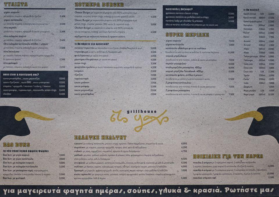 Ψαχνά: Άνοιξε το Grill House «Στο Ψαχνό»                    2