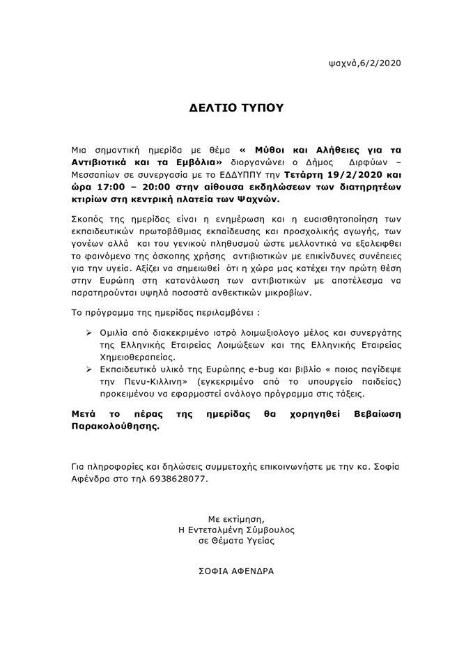 Ημερίδα με θέμα «Μύθοι και αλήθειες για τα αντιβιοτικά και τα εμβόλια» (Τετάρτη 19/2 17:00) 2 2