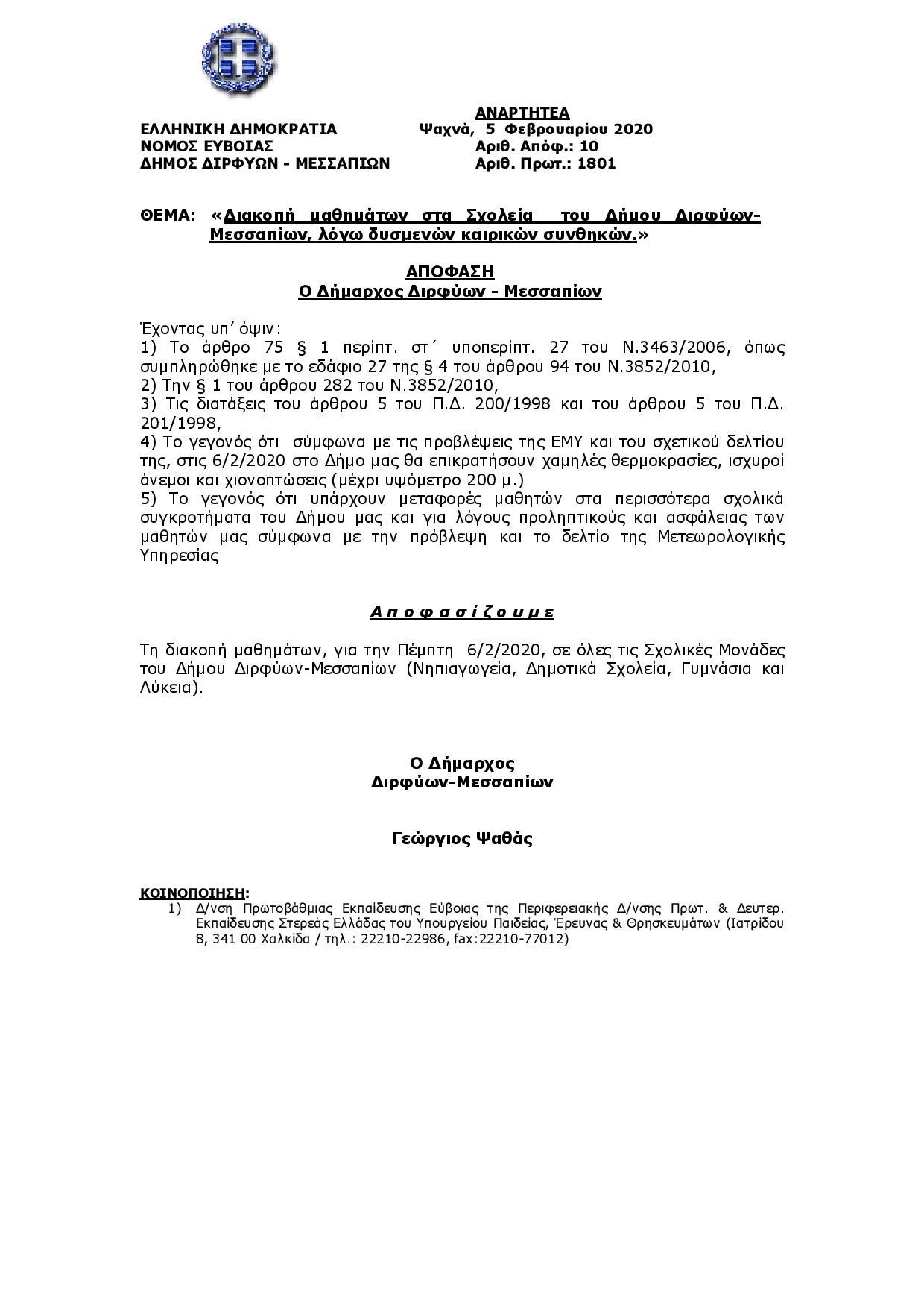 Κλειστά αύριο όλα τα σχολεία στον Δήμο Διρφύων Μεσσαπίων Document page 001