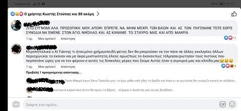 Οργή κατοίκων για την πρόωρη επιστροφή της εικόνας  του Αη-Γιάννη στα Κατούνια με αυτοκίνητο.Ζητούν να πάρει «θέση» ο Δήμαρχος 90595432 531210667599672 5287090379005362176 n