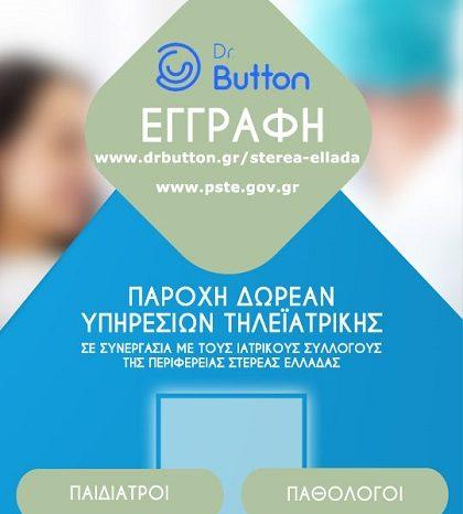 Περιφέρεια Στερεάς Ελλάδας:«Δωρεάν υπηρεσίες τηλειατρικής».Δείτε πως μπορείτε να ζητήσετε συμβουλές  και καθοδήγηση από γιατρούς μέσα από το  τηλέφωνό σας ή από τον υπολογιστή σας