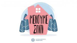 «Η υγεία είναι το υπέρτατο αγαθό» menoumespiti2