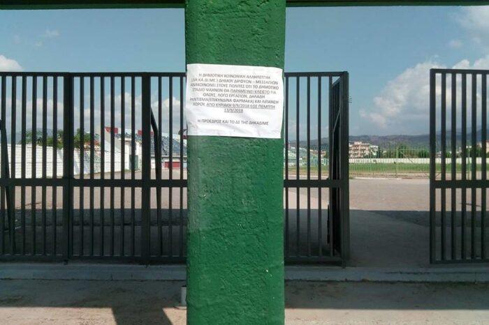 Δήμος Διρφύων Μεσσαπίων: Ανοίγουν από Δευτέρα όλοι οι χώροι άθλησης με απόφαση της ΔΗΚΑΔΙΜΕ (Οδηγίες και υποχρεώσεις)
