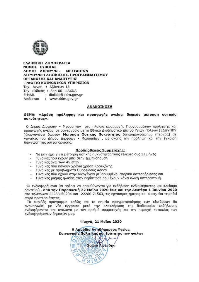 Δήμος Διρφύων Μεσσαπίων:Δωρεάν μέτρηση οστικής πυκνότητας 2 19
