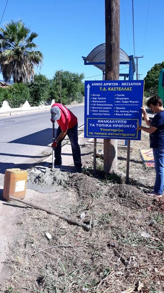 Νέα πινακίδα  στην Καστέλλα:«Ανακαλύπτω τα τοπικά προιόντα-Υποστηρίζω τα τοπικά καταστήματα» 6 1