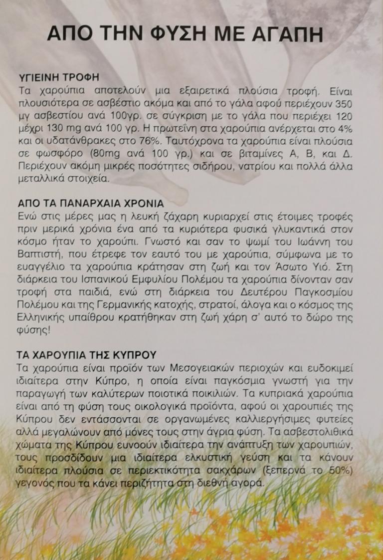 Προιόντα Χαρουπιού «PARPIS» M. Σπύρογλου IMG 20200611 171325
