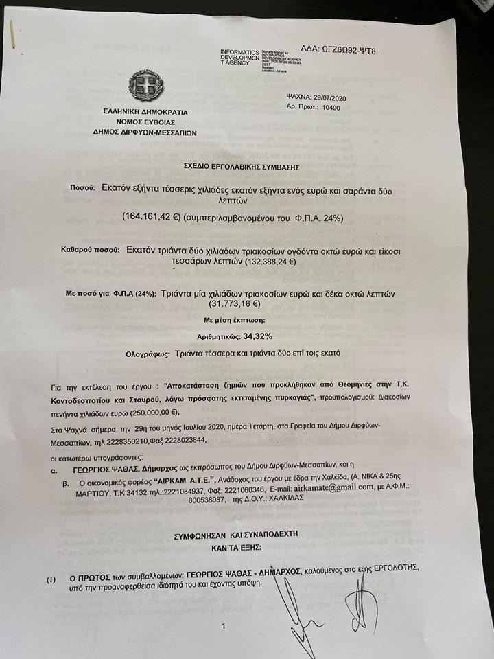 Υπεγράφη η σύμβαση «Αποκατάσταση ζημιών που προκλήθηκαν απο θεομηνείες στην Τ.Κ. Κοντοδεσποτίου και Σταυρού λόγω πρόσφατης εκτεταμένης πυρκαγιάς» αξίας 164,161,42 ευρώ 1 27