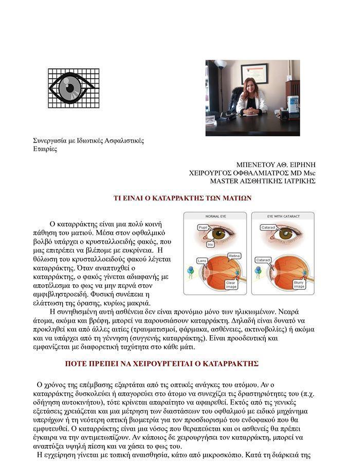 Η Οφθαλμίατρος απαντά:«Τι είναι ο καταρράκτης των ματιών;» 1 7