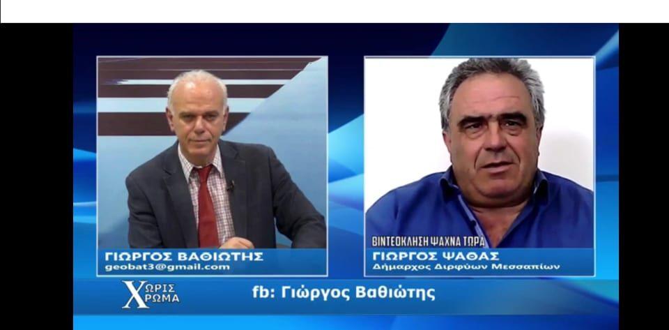 Γιώργος Ψαθάς:«Είμαστε ασφαλής Δήμος και δυνατός προορισμός»