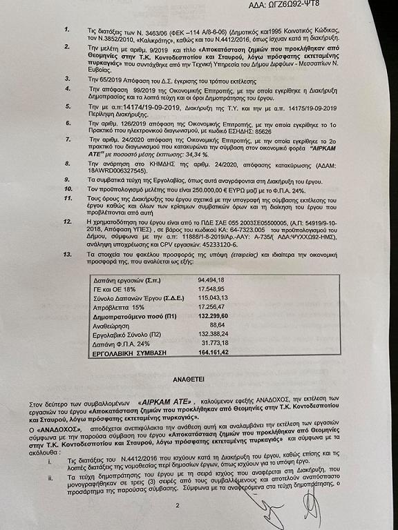 Υπεγράφη η σύμβαση «Αποκατάσταση ζημιών που προκλήθηκαν απο θεομηνείες στην Τ.Κ. Κοντοδεσποτίου και Σταυρού λόγω πρόσφατης εκτεταμένης πυρκαγιάς» αξίας 164,161,42 ευρώ 2 20