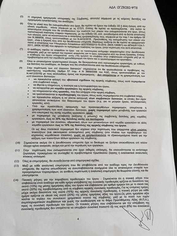 Υπεγράφη η σύμβαση «Αποκατάσταση ζημιών που προκλήθηκαν απο θεομηνείες στην Τ.Κ. Κοντοδεσποτίου και Σταυρού λόγω πρόσφατης εκτεταμένης πυρκαγιάς» αξίας 164,161,42 ευρώ 3 26