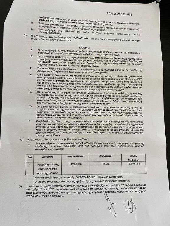 Υπεγράφη η σύμβαση «Αποκατάσταση ζημιών που προκλήθηκαν απο θεομηνείες στην Τ.Κ. Κοντοδεσποτίου και Σταυρού λόγω πρόσφατης εκτεταμένης πυρκαγιάς» αξίας 164,161,42 ευρώ 5 7