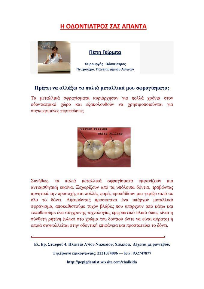 Η Οδοντίατρος απαντά:«Πρέπει να αλάξω τα παλιά μεταλλικά μου σφραγίσματα;» 5