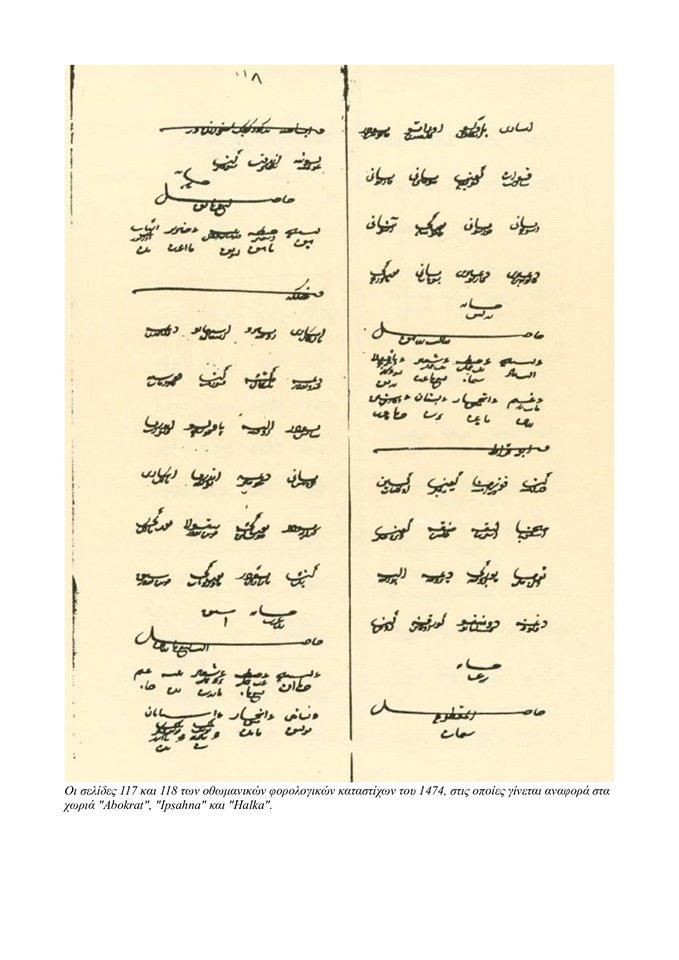 «Η άγνωστη ιστορία των Ψαχνών (Μέρος 'Α)»  (του Δημήτρη Μπαρσάκη) 6 6