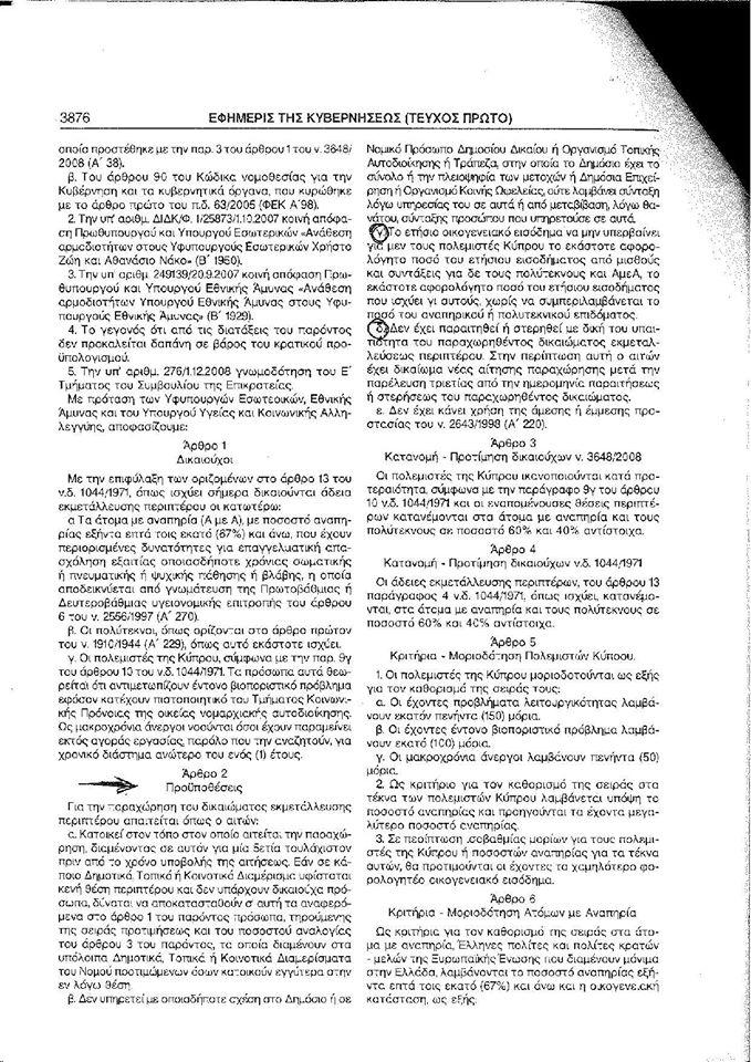 """Φωτεινή Πριόνα:«Η δυσοσμία των """"αντικειμενικών κριτηρίων"""" του ρουσφετιού και της ρεμούλας» 7"""