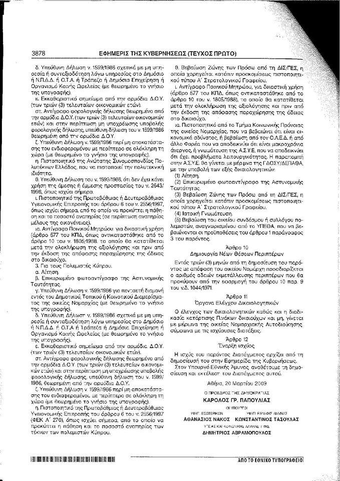 """Φωτεινή Πριόνα:«Η δυσοσμία των """"αντικειμενικών κριτηρίων"""" του ρουσφετιού και της ρεμούλας» 8"""