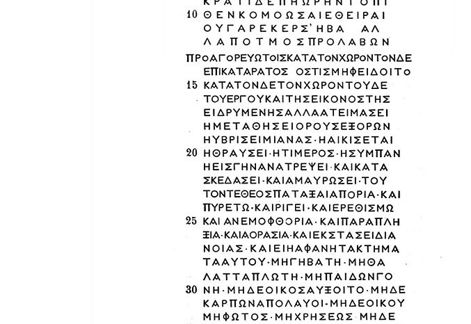 Η επιτύμβια επιγραφή του Αμφικλέους, από την περιοχή των Πολιτικών
