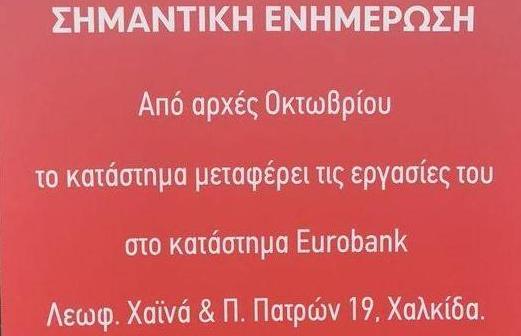 Κλείνει το υποκατάστημα της Eurobank στην Νέα Αρτάκη