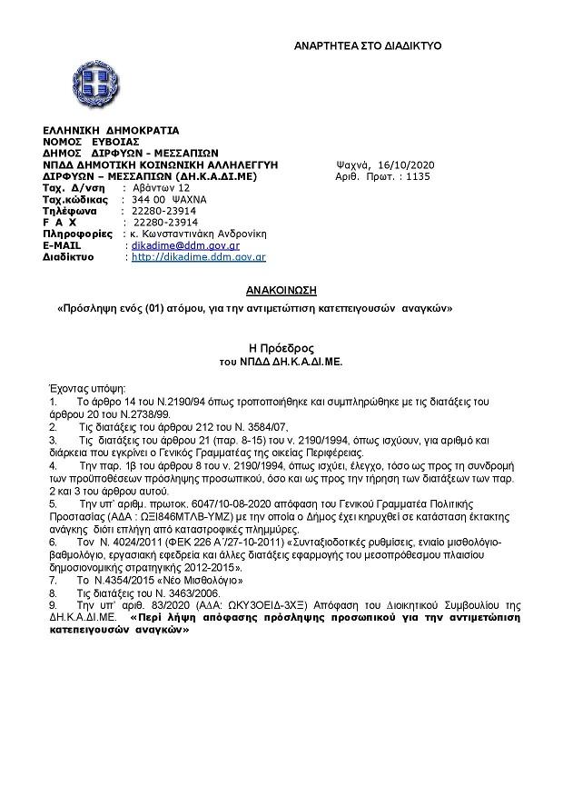 Προσλαμβάνει Κοινωνιολόγο η ΔΗΚΑΔΙΜΕ του Δήμου Διρφύων Μεσσαπίων                                                 page 001