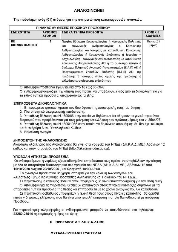 Προσλαμβάνει Κοινωνιολόγο η ΔΗΚΑΔΙΜΕ του Δήμου Διρφύων Μεσσαπίων                                                 page 002