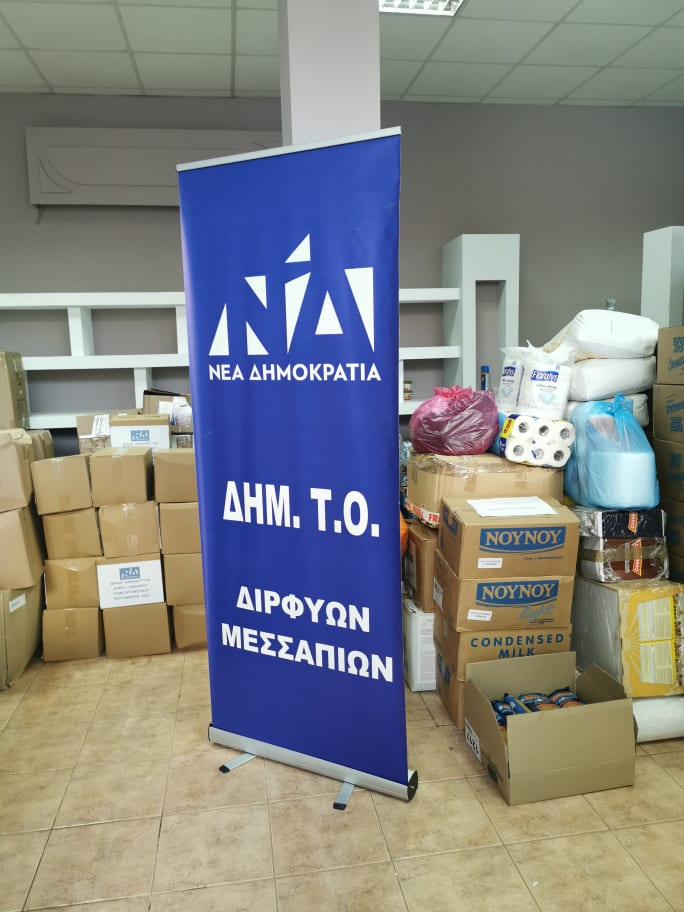 Ανθρωπιστική βοήθεια στους πληγέντες του Δήμου Διρφύων Μεσσαπίων από τον Σίμο Κεδίκογλου και από Προέδρους ΔΗΜΤΟ Ευβοίας (φωτό-video) 120865736 734651710449764 7713699021712614663 n