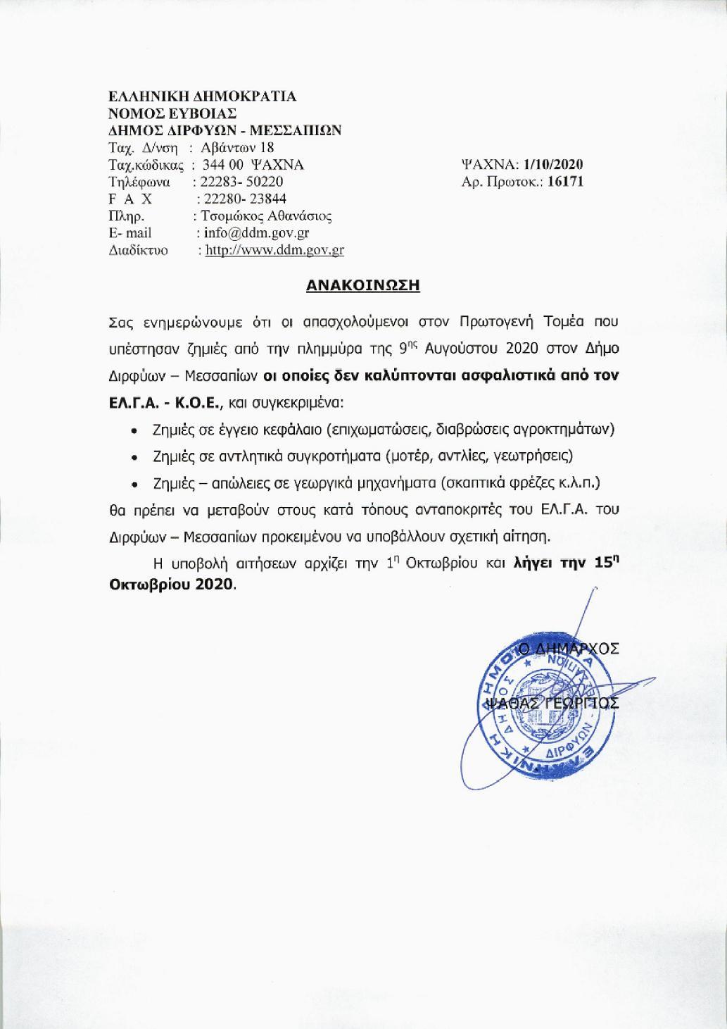 Ανακοίνωση για απασχολούμενους στον πρωτογενή τομέα που υπέστησαν ζημιές για υποβολή αίτησης 33