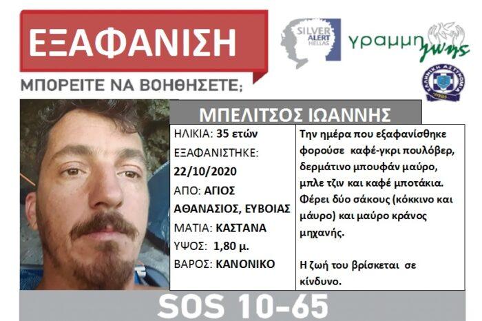Εξαφανίστηκε o  35χρονος Γιάννης Μπελίτσος  από τον Άγιο Αθανάσιο του Δήμου Διρφύων Μεσσαπίων