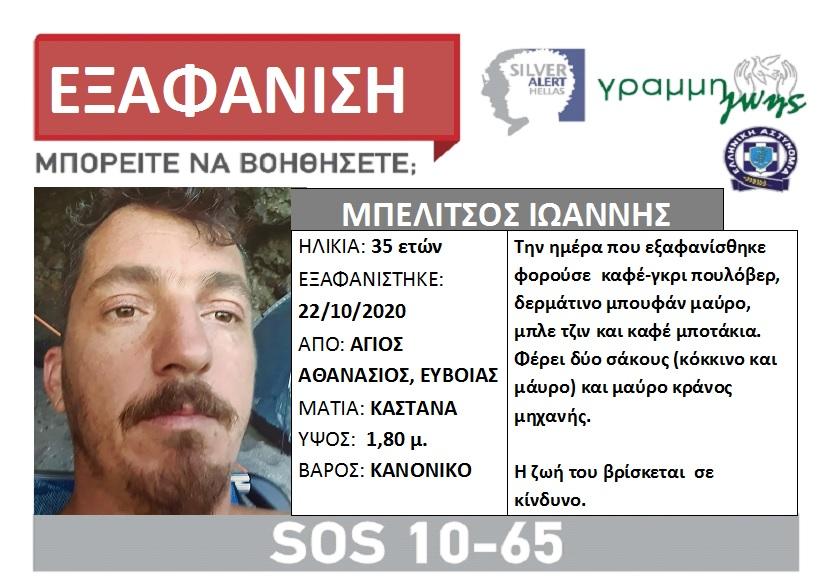 Αίσιο τέλος στην εξαφάνιση του Γιάννη Μπελίτσου από τον Άγιο Αθανάσιο LOST BELITSOS