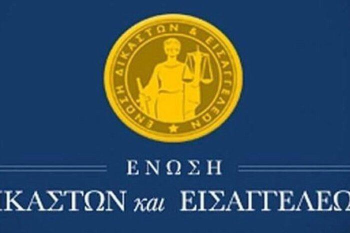 """Ένωση δικαστών και εισαγγελέων : """"Εκτός συνταγματικού πλαισίου η απαγόρευση των συναθροίσεων"""""""