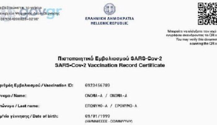 Αυτό είναι το πιστοποιητικό εμβολιασμού που θα λαμβάνουν οι πολίτες