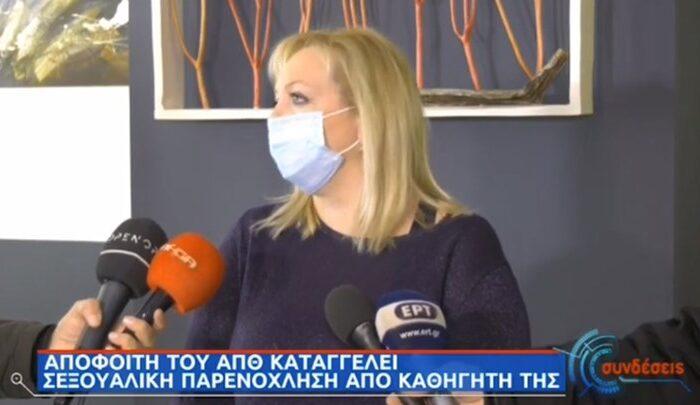 Πρόεδρος ΣΕΓΕ: Πάνω από 100 καταγγελίες για σεξουαλική παρενόχληση από τον καθηγητή (video)