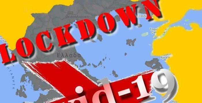 Παραμένει  μέχρι την Κυριακή 28/2 το Lockdown στην Εύβοια