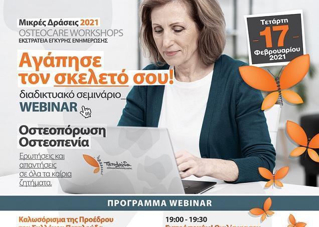 Στο δωρεάν διαδικτυακό σεμινάριο με θέμα «Οστεοπόρωση-Οστεοπενία» συμμετέχει ο Δήμος Διρφύων Μεσσαπίων-Δηλώσεις συμμετοχής μέχρι αύριο Δευτέρα 15/2