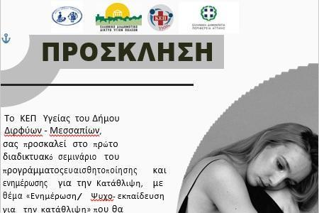 Δήμος Διρφύων Μεσσαπίων: Διαδικτυακό σεμινάριο για την κατάθλιψη
