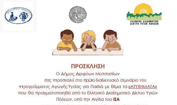 Δήμος Διρφύων Μεσσαπίων:Ξεκινάει το Διαδικτυακό πρόγραμμα «Αγωγή Υγείας για Παιδιά» την Τρίτη 27 Απριλίου