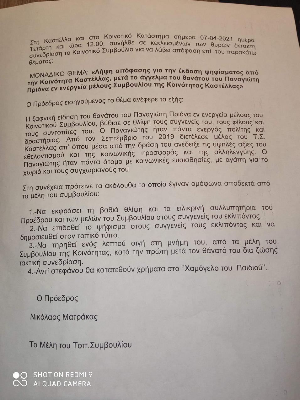 Ψήφισμα κοινοτικού συμβουλίου Καστέλλας για τον θάνατο του Παναγιώτη Πριόνα received 173006724560390