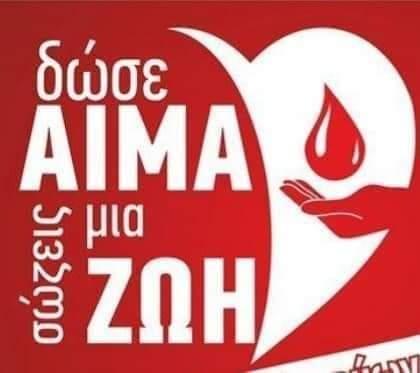 Ευχές επιτροπής Αιμοδοσίας Δήμου Διρφύων Μεσαπίων