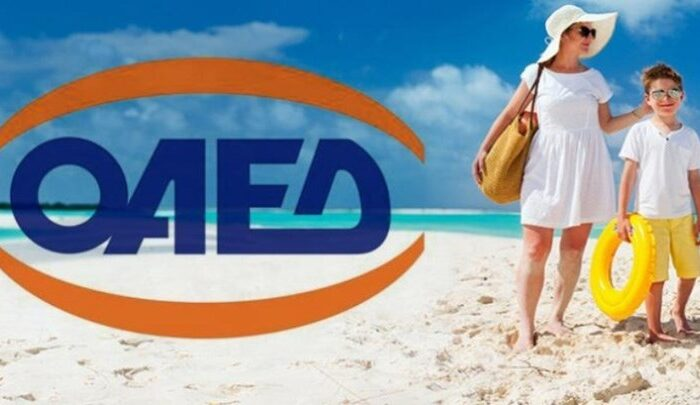 Κοινωνικός Τουρισμός: Βήμα- βήμα η υποβολή αιτήσεων - Η προθεσμία για δωρεάν διακοπές μέσω ΟΑΕΔ