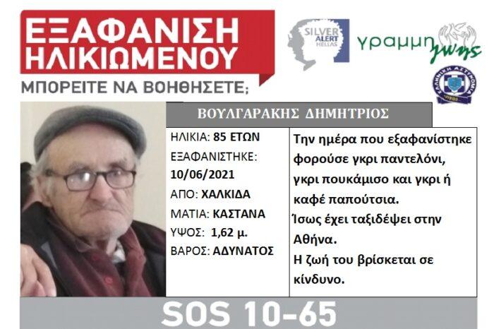 Silver alert:Εξαφανίστηκε 85χρονος από την Χαλκίδα