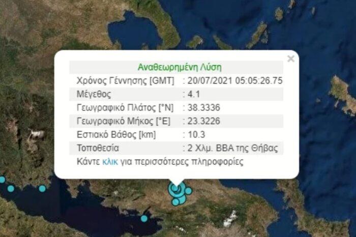 Νέος σεισμός 4,1 στην Θήβα