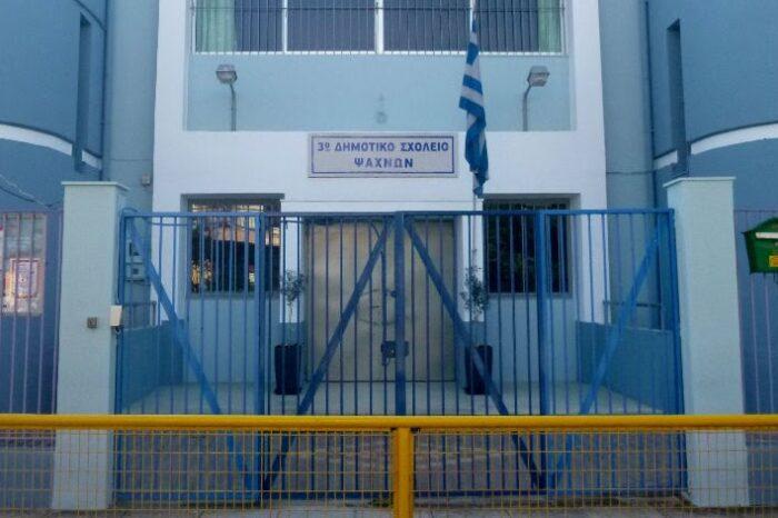 Σύλλογος γονέων και κηδεμόνων 3ου Δημοτικού σχολείου Ψαχνών: Συγκέντρωση σχολικών ειδών και ρουχισμού για τους μαθητές των πυρόπληκτων περιοχών του Δήμου Μαντουδίου-Λίμνης-Αγίας Άννας